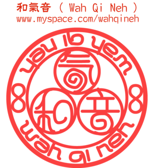 Wahqineh_logo_with_myspaceu_2